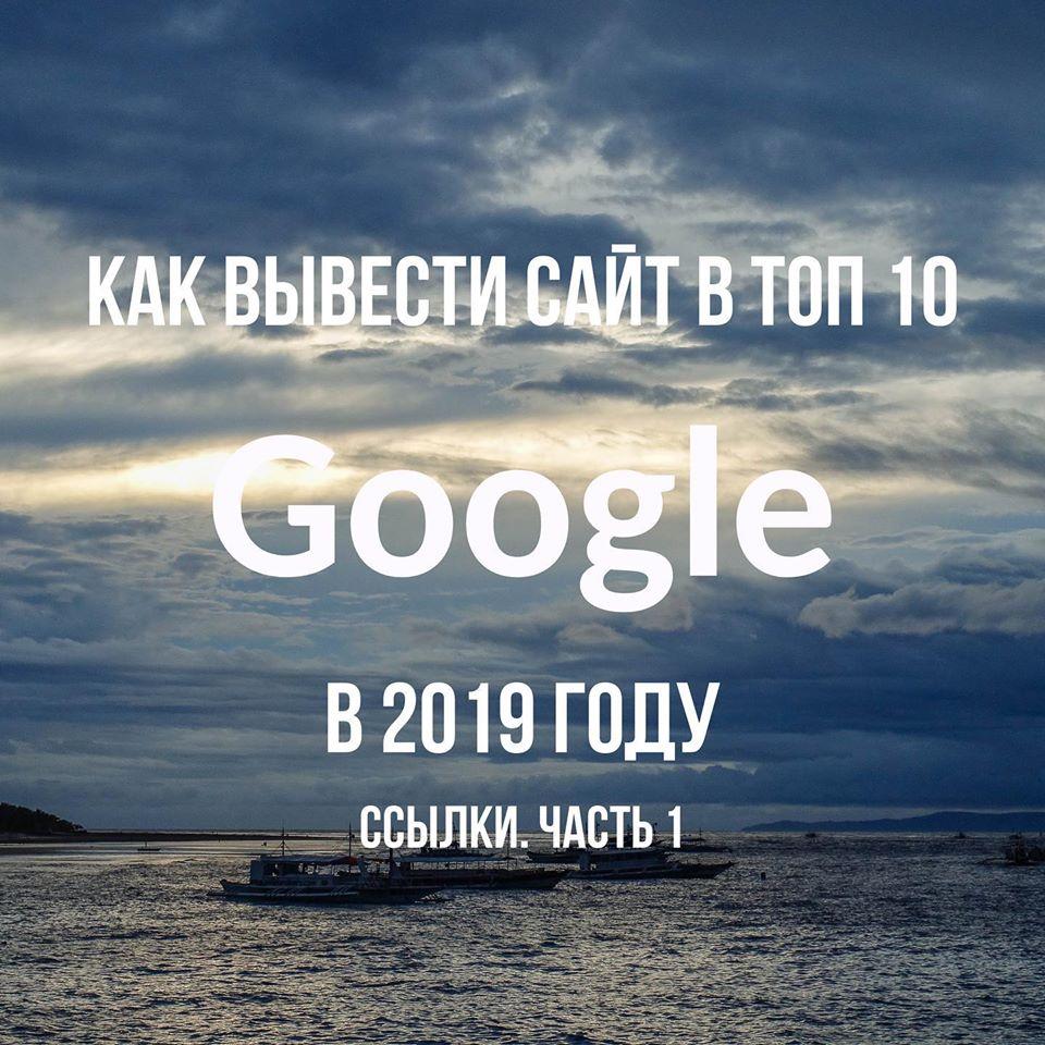 Как вывести сайт в ТОП-10 Google в 2019 году. Часть 1 - ссылки