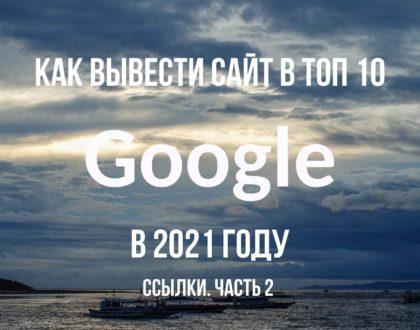 Как вывести сайт в ТОП-10 Google в 2021 году. Часть 2 - ссылки