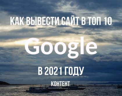 Как вывести сайт в ТОП-10 Google в 2021 году - Контент